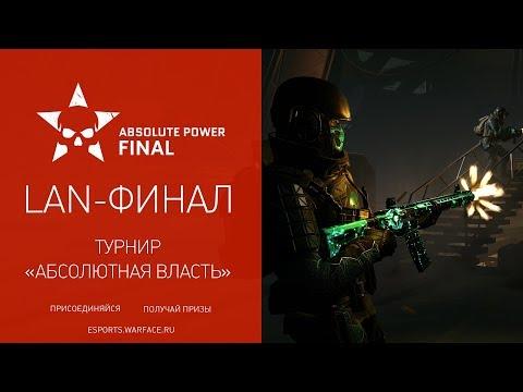 """LAN-финал турнира """"Абсолютная власть"""""""