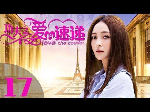 陸劇-愛的速遞-EP 17