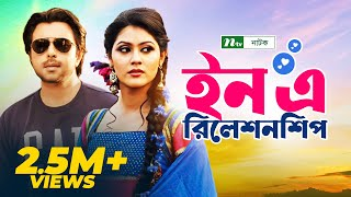 Download Bangla Romantic Natok |In a Relationship| Mousumi Hamid, Apurba, Shayna Amin by Mizanur Rahman Aryan 3Gp Mp4
