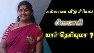 Kalyana Veedu serial Sivagami (Jayanthi) - Interesting Biography