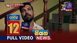 Siyatha News 12.00 PM | 08 - 02 - 2019