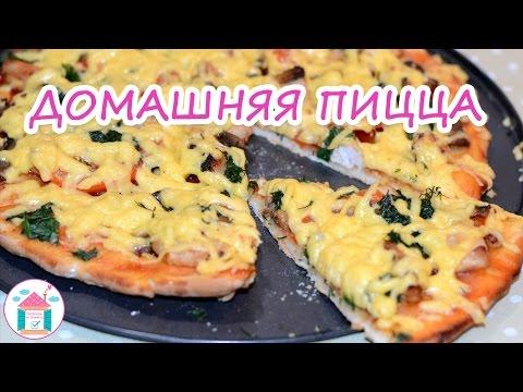 Вкусная домашняя пицца в духовке рецепт с пошагово
