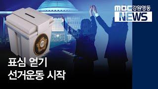 R]'13일의 혈투', 4·15 총선 선거운동 첫날