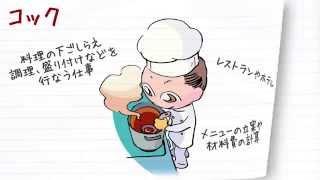 職業紹介【コック篇】~将来の仕事選びに役立つ動画