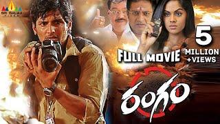 Rangam Telugu Full Movie || Jiva, Karthika, Pia || 1080p With English Subtitles