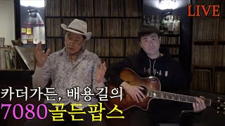 Download [한사랑산악회] 라이브로 듣는 카더가든의 올드팝송 BEST5 Mp3/Mp4