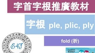 【字根 ple, plic, ply】English4Formosa 字首字根推廣教材