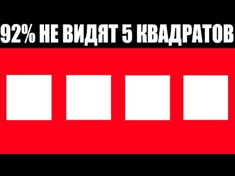 4/5 ПРОВАЛИВАЮТ ЭТОТ ИНТЕЛЛЕКТУАЛЬНЫЙ ТЕСТ