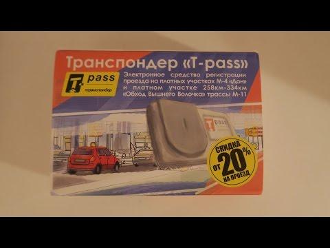 Транспондер / T-pass / Трасса М4 Дон / Где купить t-pass в Москве?