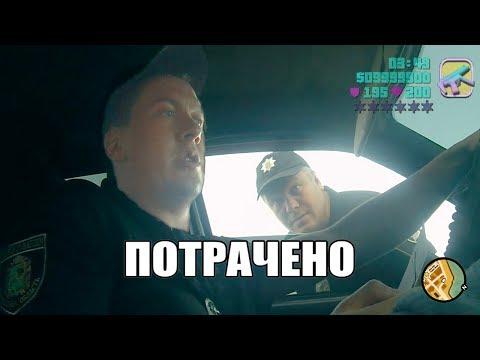 КОПЫ ПОПАЛИ с взяткой в скрытую КАМЕРУ! Чугуев!  Україна
