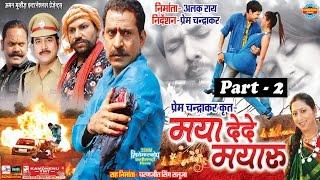 Maya De De Mayaru - Part 2 Of 2 - Anuj Sharma - Resham Thakkar - Superhit Chhattisgarhi Movie