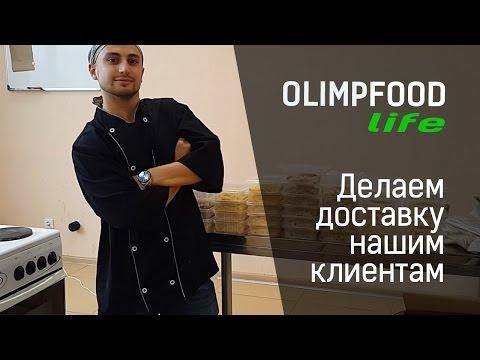 Olimpfood   доставка здоровой еды нашим клиентам