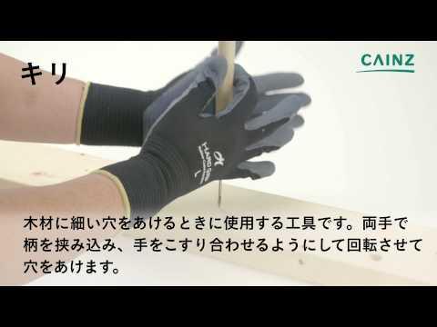 【カインズHOWTO】032 基本木工工具