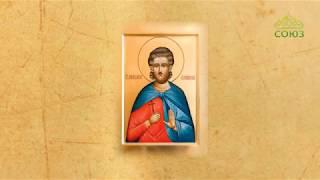 Церковный календарь. 4 июня 2020. Святой мученик Василиск (308)