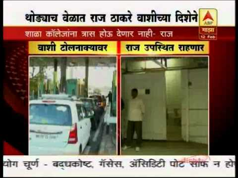Raj Thakare Live in Washi Toll Naka-(12 Feb 2014)