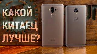 Что лучше, Huawei Mate 9 или OnePlus 3T? Сравнение флагманских китайских фаблетов от FERUMM.LIVE