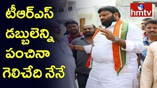 Quthbullapur Mahakutami Candidate Kuna Srisailam Goud Election Campaign   hmtv