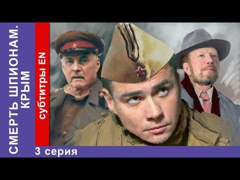 Смерть Шпионам. Крым. 3 Серия. Spies Must Die. The Crimea. StarMedia. Военный Детектив. 2008