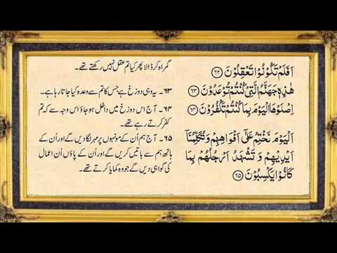 Surah Yasin By Ziyad Patel,nassim Yaqub,ahmed Al Ajmi,mishar video