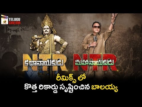 NTR Biopic Movie SONGS update | Kathanayakudu | Mahanayakudu | Balakrishna | Krish | Telugu Cinema