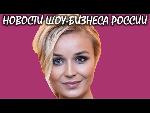 Полина Гагарина мечтает о дочери. Новости шоу-бизнеса России.
