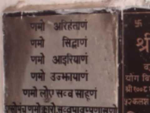 Jain Bhajan Dhun- Mahavira Mahavira video