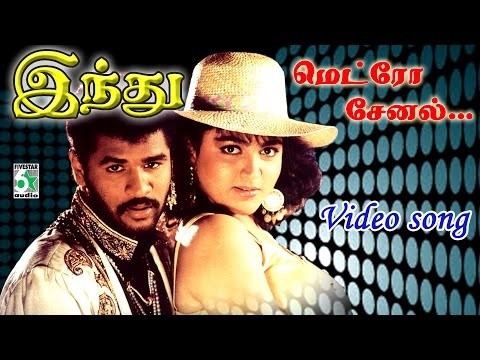 Metro Channel Indhu Tamil Movie Hd Video Song video