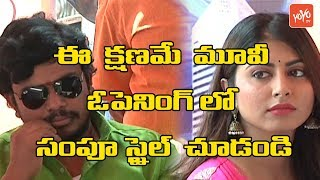 Sampoornesh babu's EE Kshaname Movie Opening | Tollywood News  | Anurag | Swetha