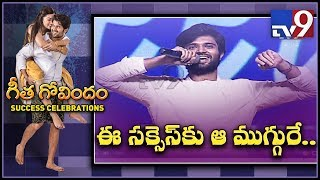 Vijay Deverakonda speech at Geetha Govindam Success Celebrations