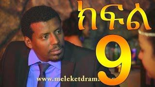 Meleket - Episode 9 (Ethiopian Drama)