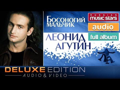 Леонид Агутин - Босоногий мальчик *Весь Альбом*