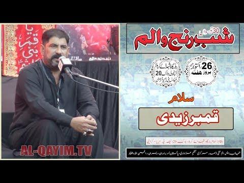 Salaam | Qambar Zaidi | Shab-e-Ranjh-o-Alam -26th Safar 1441/2019 - Imam Bargah Shuhdah-e-Karbala
