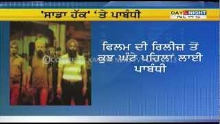 Sadda Haq - Punjab govt bans 'Sadda Haq'