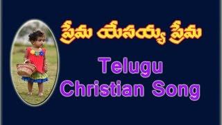 Prema Yesayya Prema | Telugu Christian Song | 2016 | HOPE Nireekshana TV