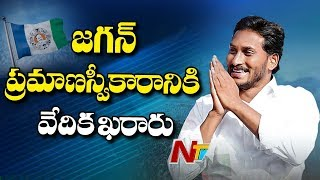 YS Jagan Swearing-in Ceremony To Held at Indira Gandhi Municipal Stadium | Vijayawada | NTV