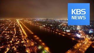 [Korean Snapshot] Ulsan Metropolitan City / KBS??(News)