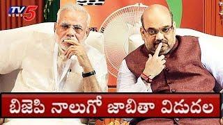 బీజేపీ నాలుగో జాబితా విడుదల..! | Telangana BJP Candidates Fourth List Released