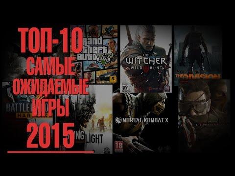 ТОП-10: самые ожидаемые игры 2015 года!