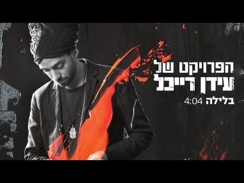 Idan Raichel Project - Ba'Layla (At Night) - Clip