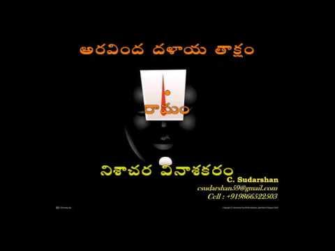 Sri Raghavam Dasadaatmaja Maprameyam Slokam - Lava kusa