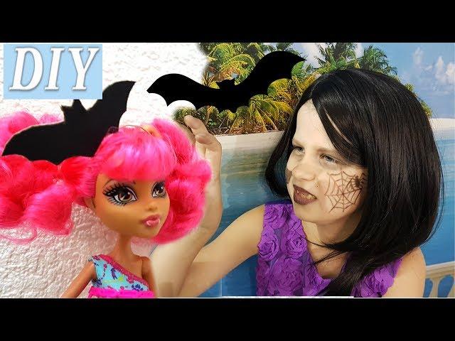 HALLOWEEN ДЛЯ КУКОЛ. Как сделать макияж и декор на Хэллоуин вещи для кукол Монстер Хай и Барби