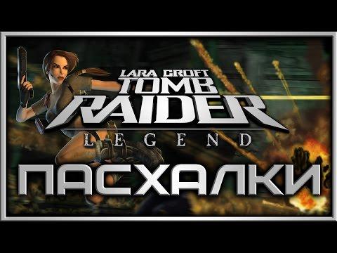 Пасхалки в игре Tomb Raider - Legend [Easter Eggs]