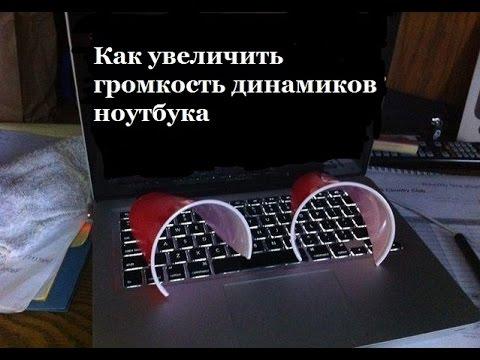 Как звук на ноутбуке сделать громче