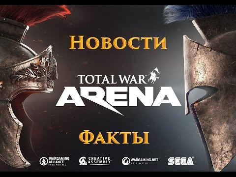 Total War Arena Новости и Факты. Новый Издатель Wargaming Alliance