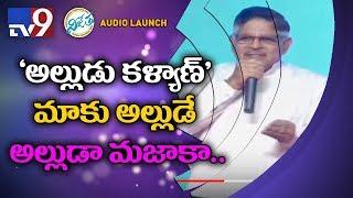 Allu Aravind speech at Vijetha Audio Launch  - netivaarthalu.com