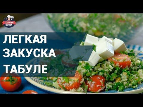 Салат табуле - Легкая закуска Ближнего Востока. Как приготовить?   Готовим вкусно
