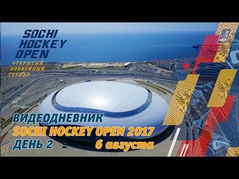 День 2: Видеодневник Sochi Hockey Open 2017 / Day 2: 2017 Sochi Hockey Open video diary