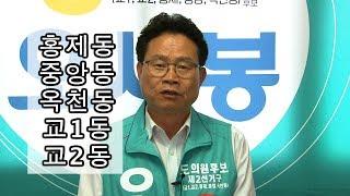 강원도의원후보 강릉시제2선거구 기호3 바른미래당 오세봉