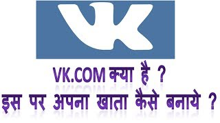What is vk.com and how to create vk account in Hindi  Vk.com kya hai ispe apna account kaise banaye