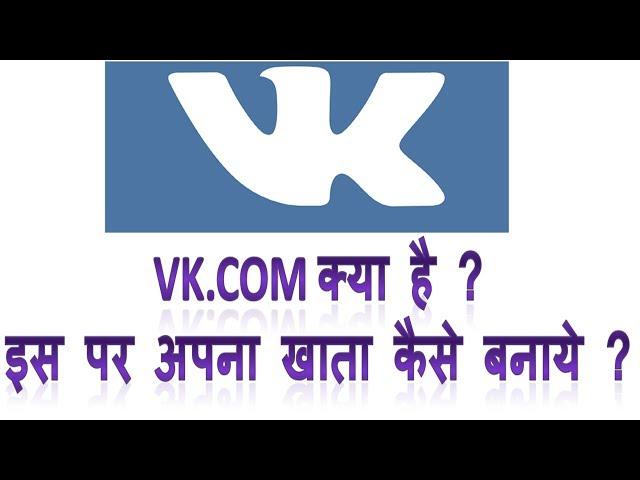 What is vk.com and how to create vk account in Hindi  Vk.com kya hai ispe apna account kaise banaye